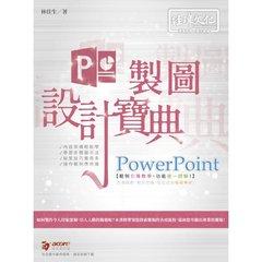 PowerPoint 簡報設計寶典 (舊名: 精彩 Powerpoint 製作完美簡報)-cover
