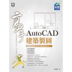AutoCAD 建築製圖高手 (舊名: AutoCAD 2011 實戰演練 ─ 建築設計篇)-cover