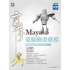 Maya 電腦動畫建模高手 (舊名: Maya 2008 動畫製作實戰演練)-cover