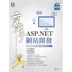 ASP.NET 網站開發高手 (舊名: ASP.NET 2.0 網站開發實務)-cover