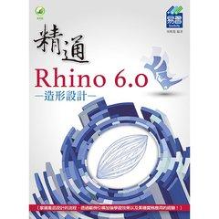 精通 Rhino 6.0 造形設計-cover