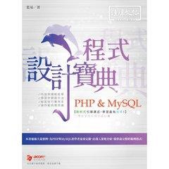 PHP & MySQL 程式設計寶典, 2/e-cover