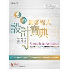 Scratch & Arduino 創客程式設計寶典 (舊名: S2A 創客實戰演練 -- 用Scratch 2.x 玩轉 Arduino)-cover
