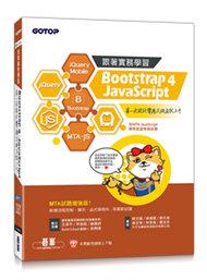 跟著實務學習 Bootstrap 4、JavaScript:第一次設計響應式網頁就上手 -- MTA試題增強版 (含MTA JavaScript國際認證模擬試題 )-cover