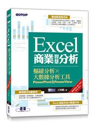Excel 商業智慧分析|樞紐分析x大數據分析工具 PowerPivot 及 PowerView (適用Office 365/2013/2016/2019)-cover