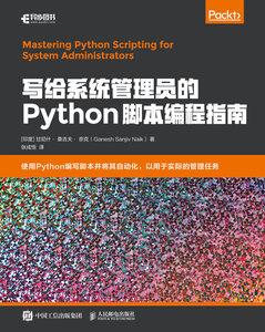 寫給系統管理員的Python腳本編程指南-cover