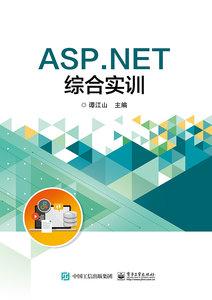 ASP.NET 綜合實訓-cover