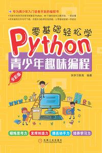 零基礎輕松學Python : 青少年趣味編程 : 全彩版-cover