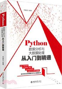 Python數據分析與大數據處理從入門到精通-cover