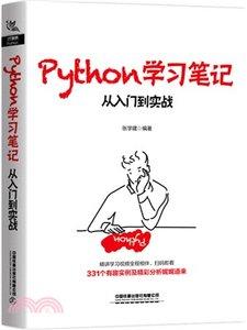 Python學習筆記:從入門到實戰-cover