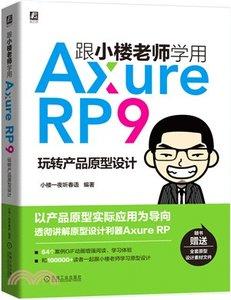跟小樓老師學用Axure RP 9:玩轉產品原型設計-cover