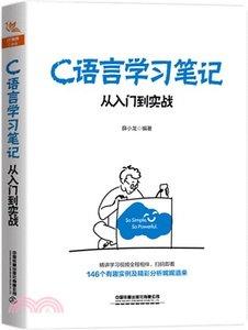C語言學習筆記:從入門到實戰-cover