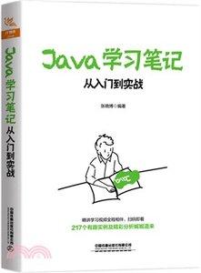 Java學習筆記:從入門到實戰