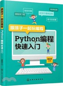 跟孩子一起玩編程:Python編程快速入門-cover
