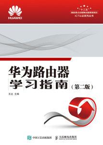 華為路由器學習指南 第二版-cover