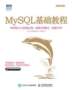 MySQL 基礎教程-cover