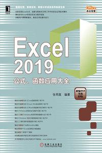 Excel 2019公式、函數應用大全