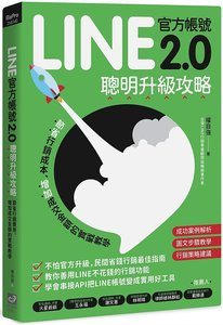 LINE 官方帳號2.0 聰明升級攻略:節省行銷費用、增加成交金額的實戰教學-cover
