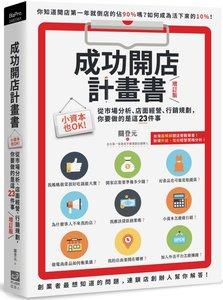 成功開店計畫書:小資本也OK!從市場分析、店面經營、行銷規劃,你要做的是這 23件事 (增訂版)-cover