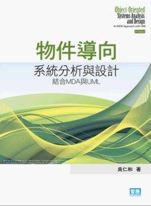物件導向系統分析與設計:結合 MDA 與 UML, 6/e (適用: 技專院校.大學.實務界)-cover