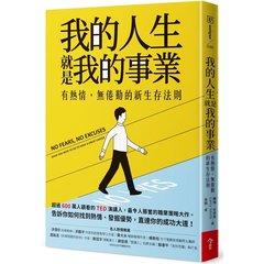 我的人生 就是我的事業:有熱情,無倦勤的新生存法則-cover