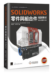SOLIDWORKS 零件與組合件培訓教材 <2020繁體中文版>-cover