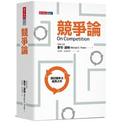 競爭論-cover