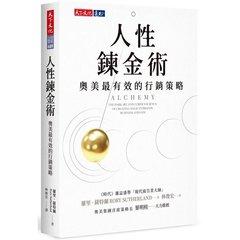 人性鍊金術:奧美最有效的行銷策略-cover