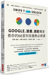 Google、臉書、微軟專家教你的66堂科技趨勢必修課 (Swipe to Unlock: The Primer on Technology and Business Strategy)-cover