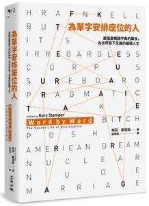 為單字安排座位的人:美國最暢銷字典的幕後,為世界寫下定義的編輯人生-cover