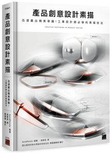 產品創意設計素描:迅速畫出精美草圖 !工業設計師必學的素描技法 (Creative Sketching in Product Design)-cover