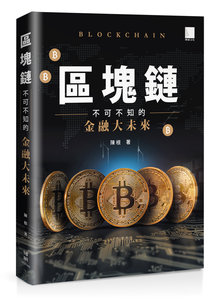 區塊鏈:不可不知的金融大未來-cover