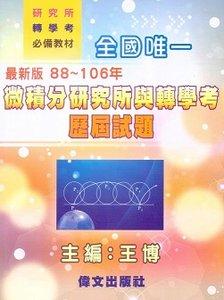 最新版 88-108年 微積分研究所與轉學考歷屆試題-cover