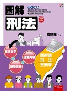圖解刑法, 6/e-cover