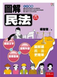 圖解民法, 3/e-cover