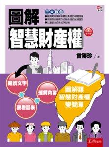 圖解智慧財產權, 3/e-cover