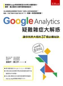 Google Analytics 疑難雜症大解惑:讓你恍然大悟的37個必備祕訣, 2/e-cover