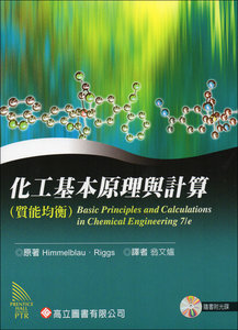 化工基本原理與計算(質能均衡)(Himmelblau、Riggs:Basic Principles and Calculations in Chemical Engineering 7/e)(隨書附光碟)  -cover