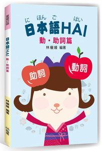 日本語 HAI(動.助詞篇)-cover
