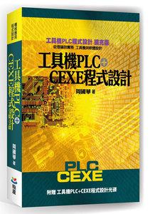 工具機 PLC + CEXE 程式設計, 2/e (含光碟)