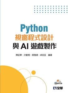 Python 視窗程式設計與 AI 遊戲製作 (附範例光碟)-cover