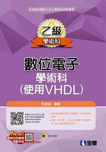 乙級數位電子學術科解析 (使用VHDL)(附範例光碟)-cover