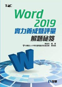 Word 2019 實力養成暨評量解題秘笈-cover
