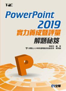 PowerPoint 2019 實力養成暨評量解題秘笈-cover