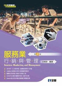 服務業行銷與管理, 3/e-cover