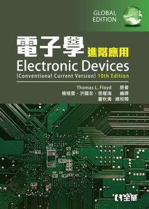 電子學 (進階應用), 10/e (Floyd: Electronic Devices (Conventional Current Version), 10/e)-cover