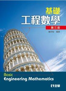 基礎工程數學, 3/e-cover