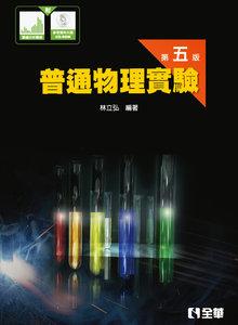 普通物理實驗, 5/e (附數據分析圖表及參考資料光碟)-cover