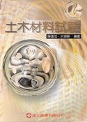 土木材料試驗, 2/e-cover