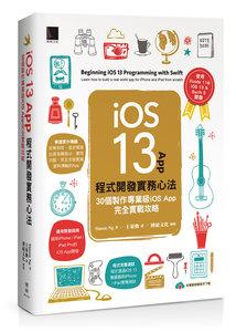 iOS 13 App 程式開發實務心法:30個製作專業級 iOS App 完全實戰攻略-cover